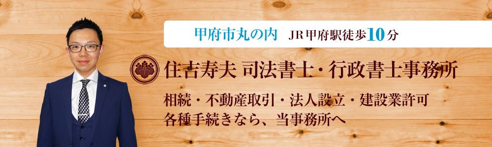 住吉寿夫司法書士・行政書士事務所ブログ